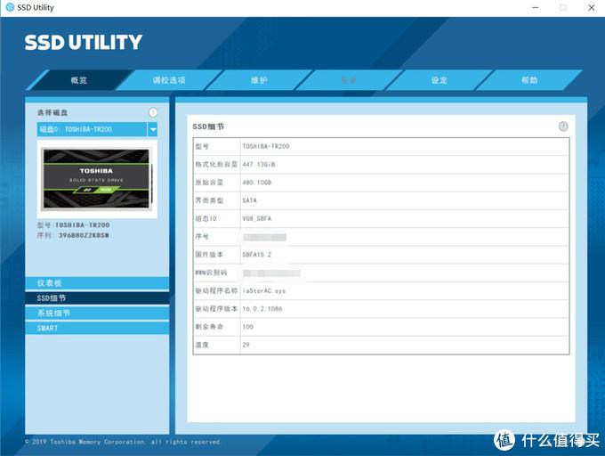 选东芝固态硬盘给电脑升级硬盘体验,现在选480G版本够用