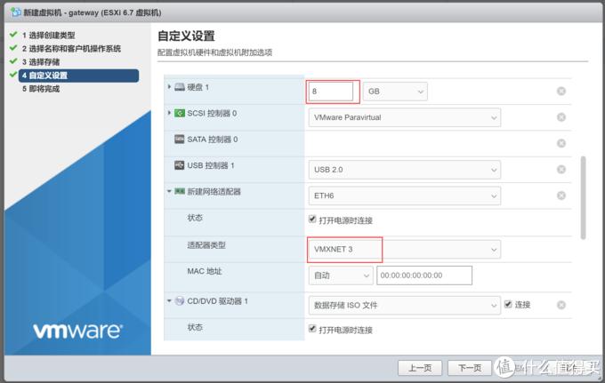 8G FLASH 网卡驱动选择VMXNET3