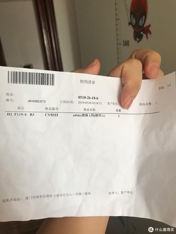 包裹里的单据