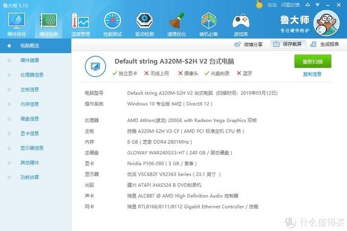 速龙200GE独显升级:索泰 P106-90 3G矿卡魔改