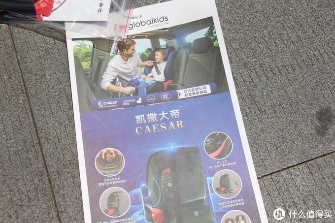安全、舒适,还能看到更多沿途风景:环球娃娃 C04000 凯撒大帝 儿童安全座椅评测报告