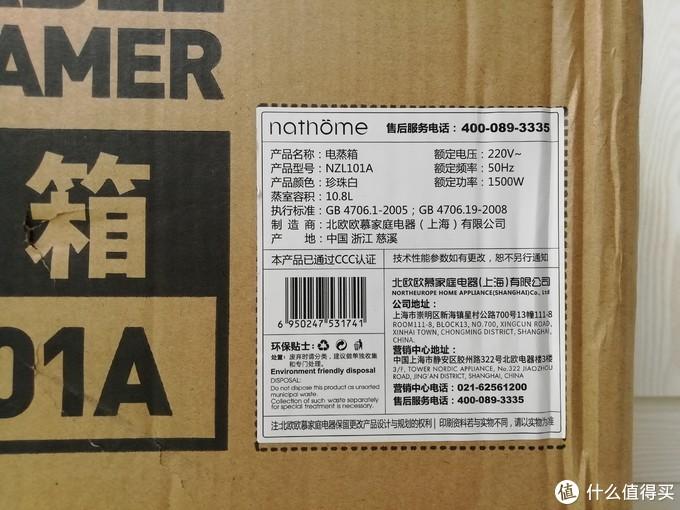 懒人福音——nathome北欧欧慕 NZL101A 折叠电蒸锅