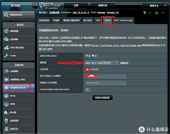 """外部网络-DDNS-服务器选择花生壳-账号密码-应用页面,会自动识别出""""主机名称"""""""