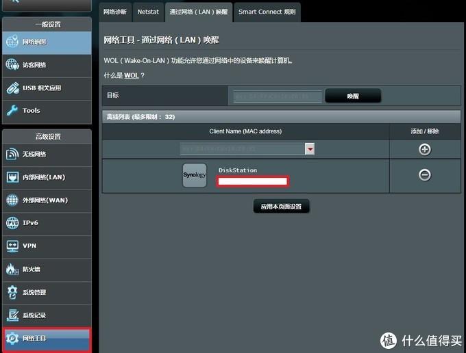 网络工具--通过LAN唤醒--添加黑群的MAC地址--然后唤醒