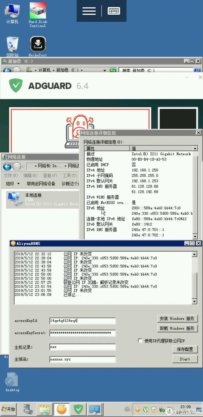 跟风蜗牛星际:IPV6直连 NAS 手机随便远程!