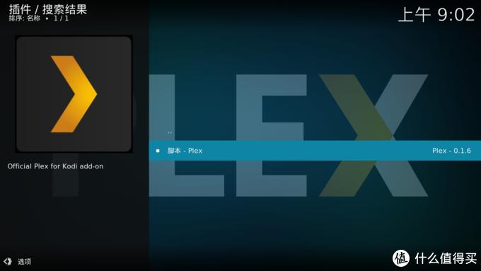 玩转群晖NAS,影音篇(二):本地、远程我都行,影音平台中全面性选手——PLEX