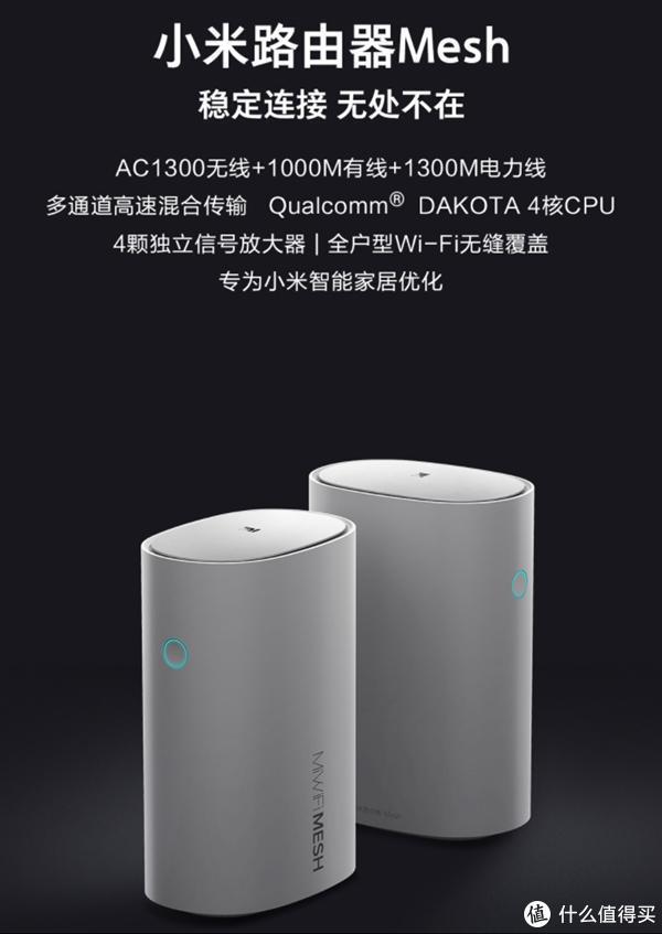 小米路由器Mesh支持全户型Wi-Fi无缝覆盖 红米骁龙855旗舰将公布