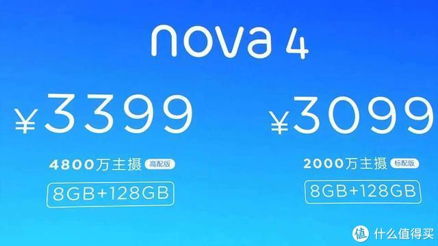 """华为回应""""学生定制版nova 4"""":对此毫不知情 擅用其名义将追责"""