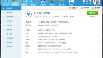 蓝宝石 RX590 8G D5 超白金 OC 显卡测试总结(性能|散热|用料|做工)