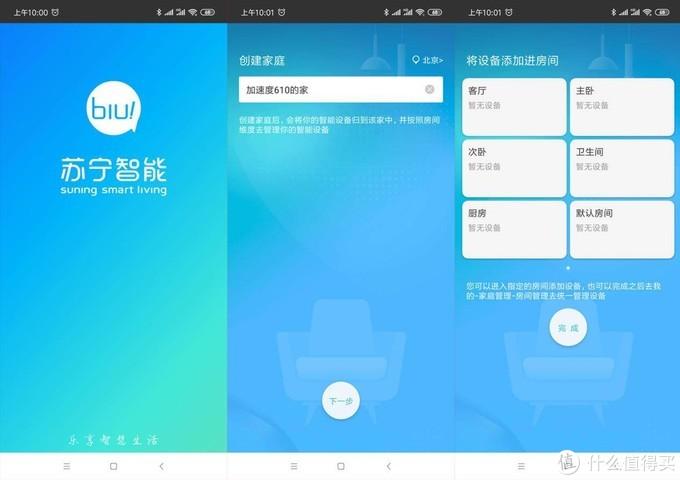 全网首发:苏宁推出loT智能预警套装,苏宁极物预警到底怎样?