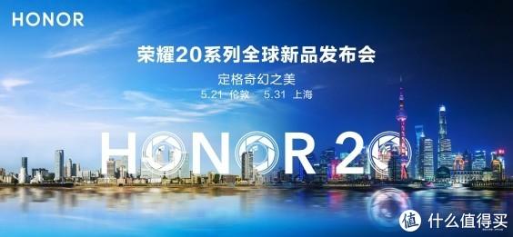 荣耀手机5月31日在上海举办荣耀20系列新品发布会
