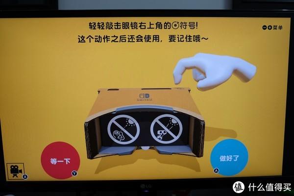 任天堂又做VR了?——Nintendo 任天堂 LABO 第四弹 VR套装 上篇