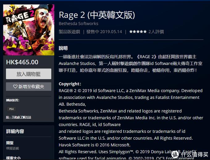 RAGE 2 狂怒2 第一人称射击集朋克末世系列游戏之终于不用捡垃圾了
