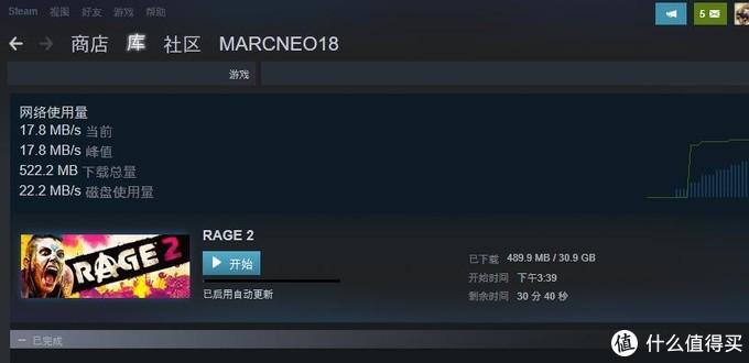 每秒17m多游戏3xG大约半小时下载完毕