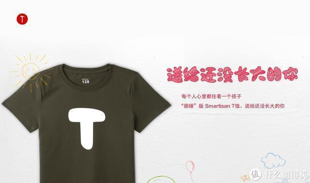 锤子科技上架全新 T 恤,原版 TNT 可能要发货!