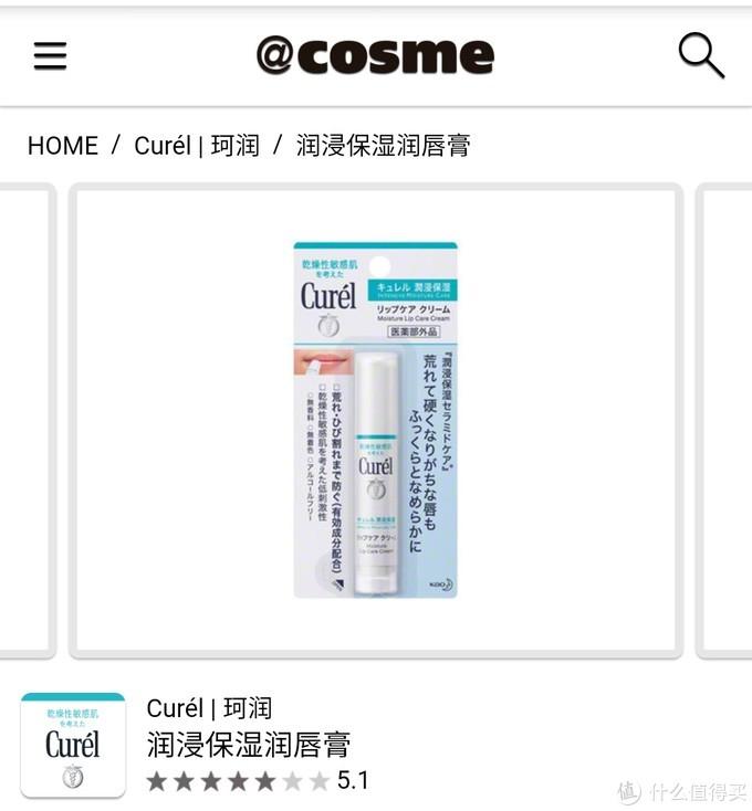 什么值得买 历年Cosme大赏榜单盘点 唇部护理类