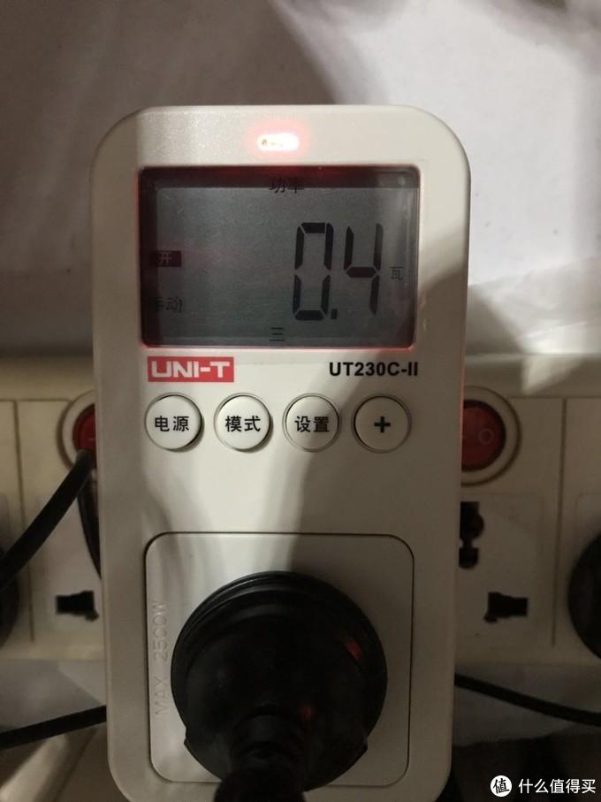 这是关机时候的功耗:0.4瓦