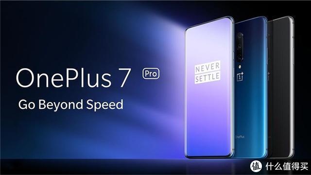 一加7 Pro 5G版正式公布