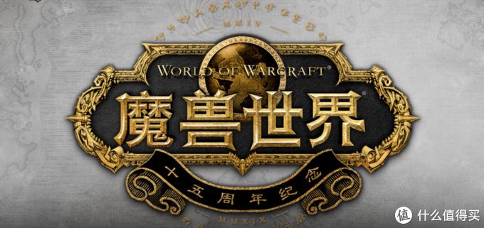 重返游戏:再战大螺丝《魔兽世界》怀旧服8月27日上线