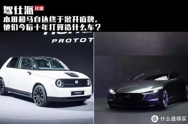 本田和马自达终于掀开底牌,他们今后十年打算造什么车?