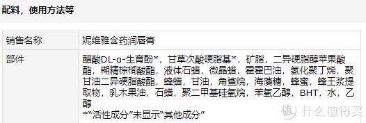数据来自花王日本官网