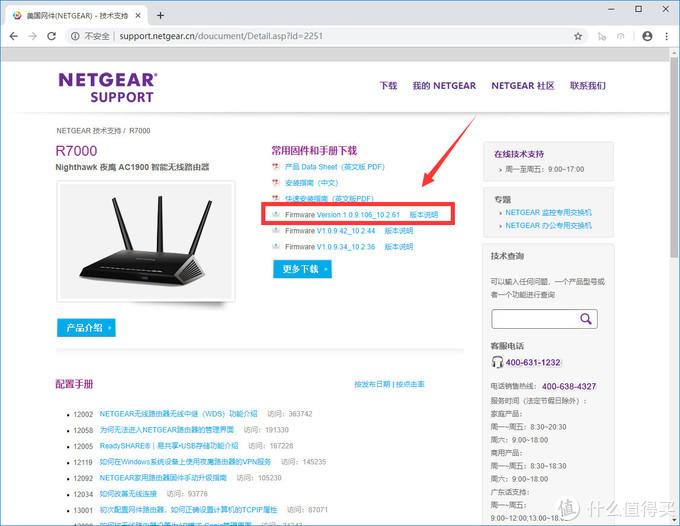 家庭WiFi布网实战:折腾第三方固件不求人,手把手教你玩转网件新版 R7000 无线路由器