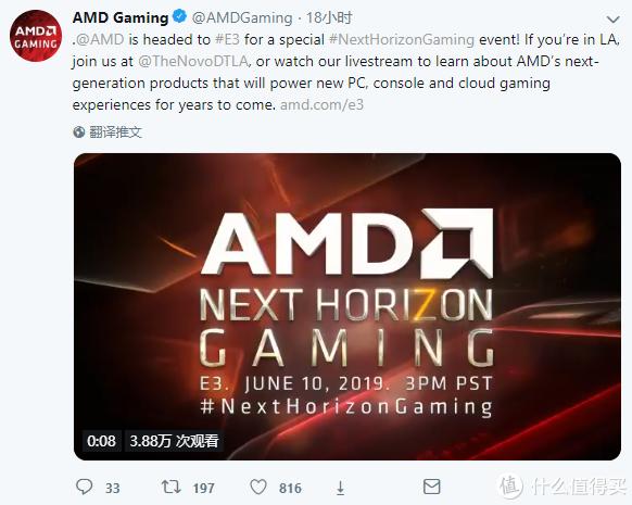 重返游戏:AMD将举办E3发布会 公开次世代PC、主机游戏硬件