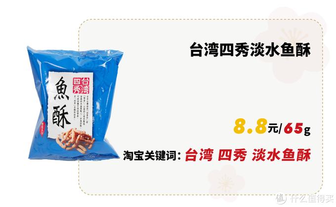 神交三年的台湾网友,给我安利了这些宝岛美食