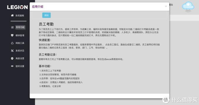 家庭WiFi布网实战:名不副实的国产电竞路由器,体验朋友在试用申请到的拯救者电竞路由FogPOD 800G