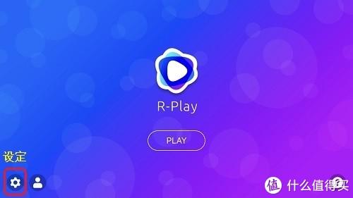 R-Play远程串流图文教程 用iOS设备iPad和iPhone玩PS4