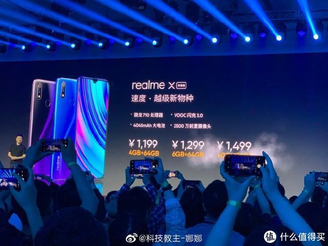 realme X系列新品正式发布,千元机中性能强悍颜值担当的课代表