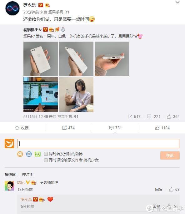 罗永浩表示:还会给你们做手机 只是需要一点时间