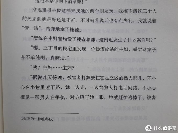 """""""平成的奎因"""":青崎有吾作品推荐"""