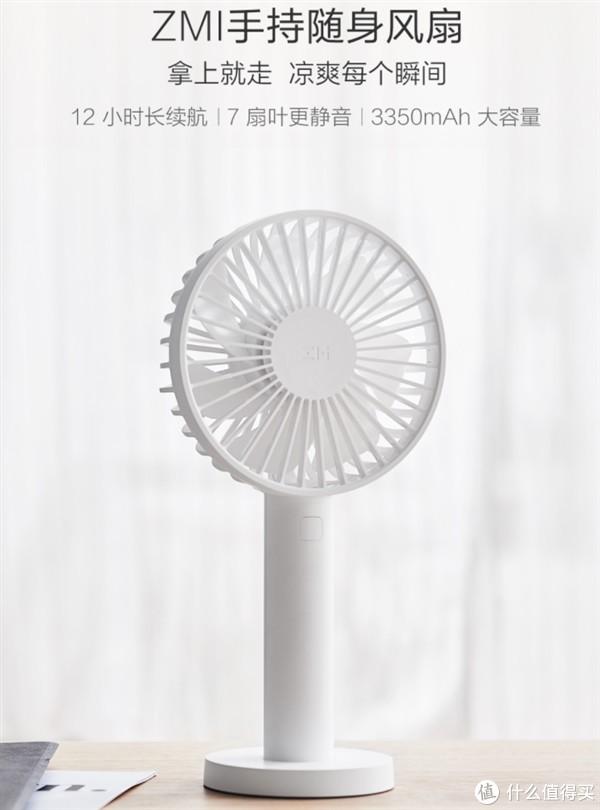 紫米随身手持风扇发布:3挡可调/续航12小时