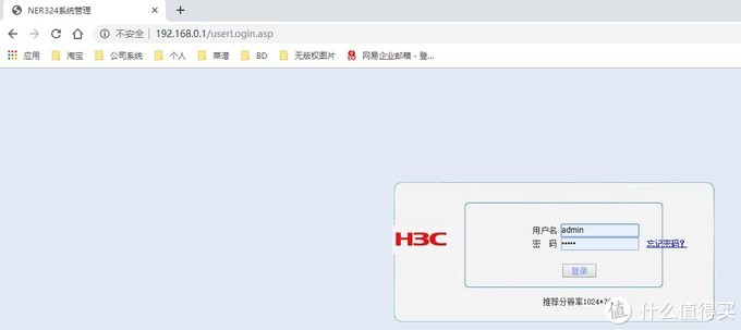 公司的h3c登录页面