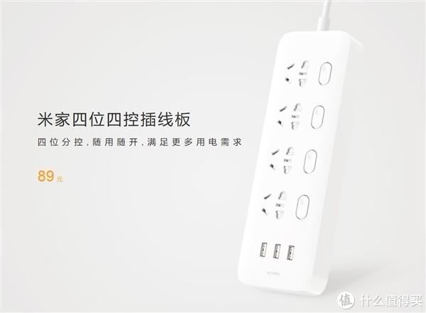 小米商城开卖米家插线板新品:四位四控