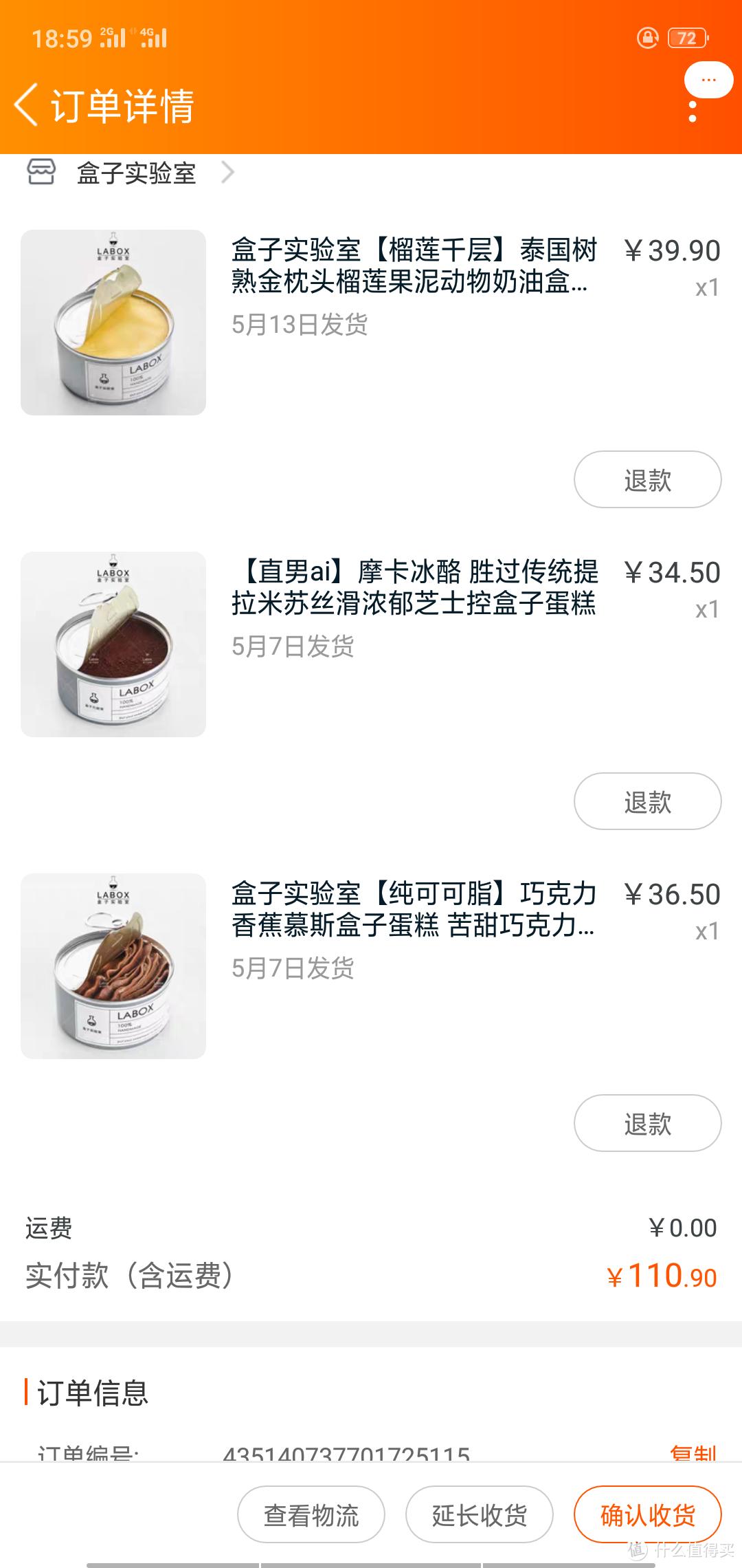 每一盒的价格都不一样