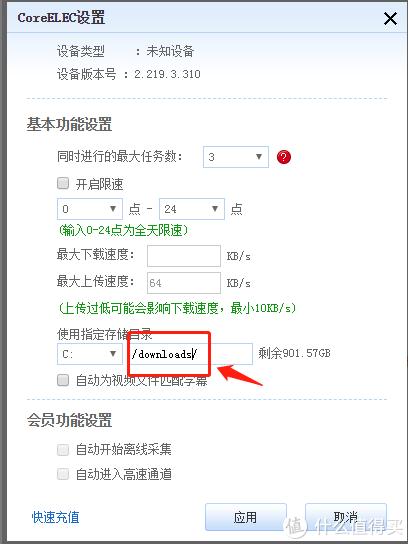 N1多媒体系统CoreELEC 迅雷远程下载指南