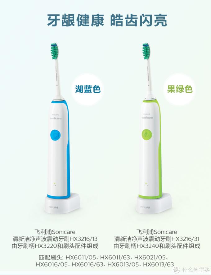 3226型号区别是刷头为牙龈护理型,附带2只,似乎性价比更高。