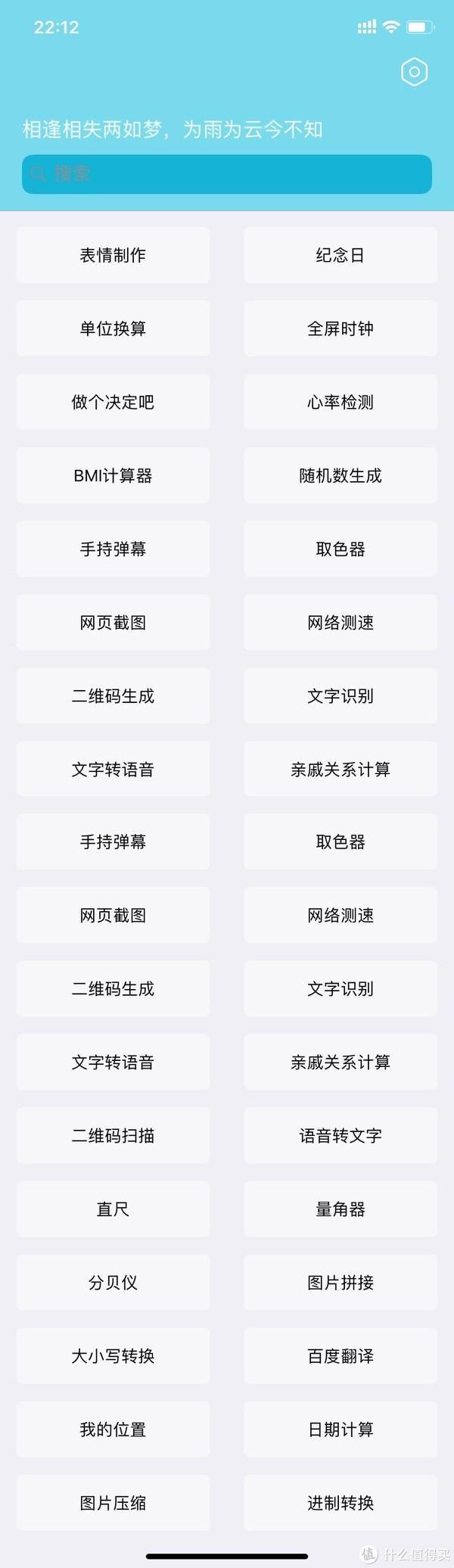app现有功能