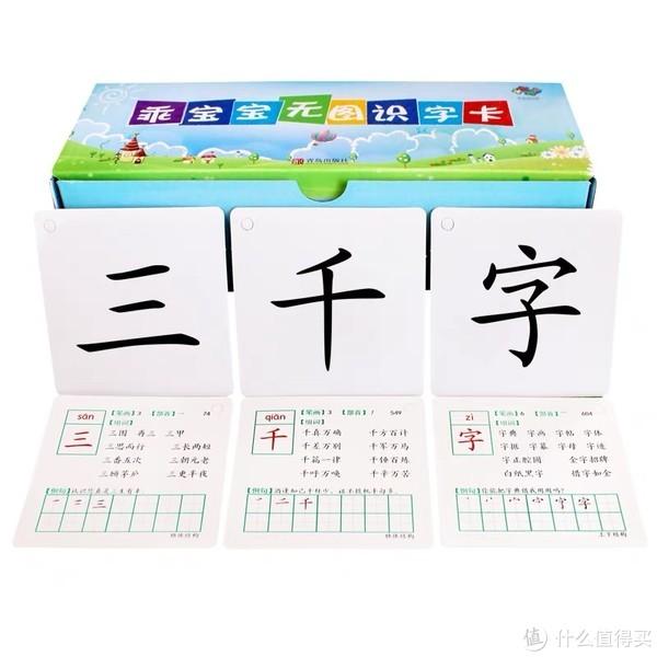很便宜,顺便说一下,买的汉字是画出来的,孩子非常不喜欢