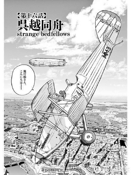 泷泽圣峰作品《女飞行员玛利亚》