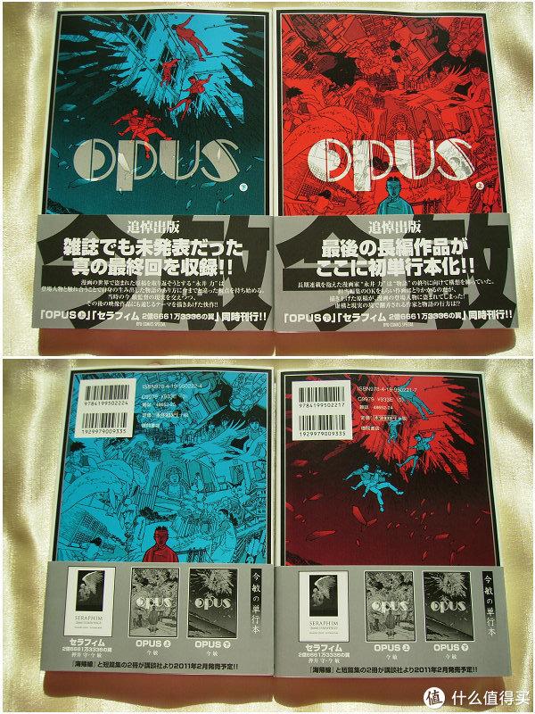 今敏漫画作品《OPUS》