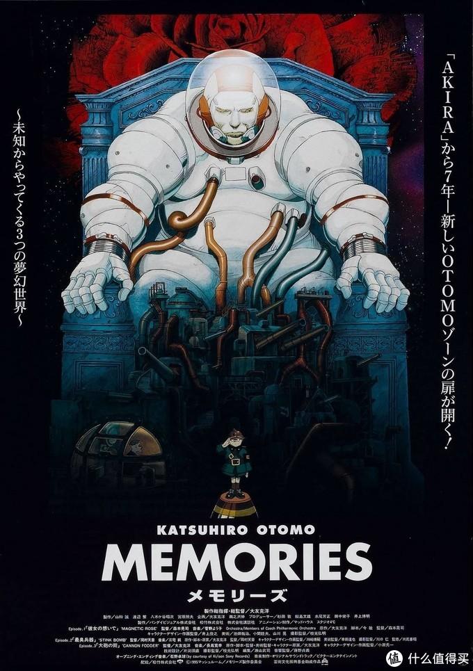 1995年大友克洋动画作品《MEMORIES》