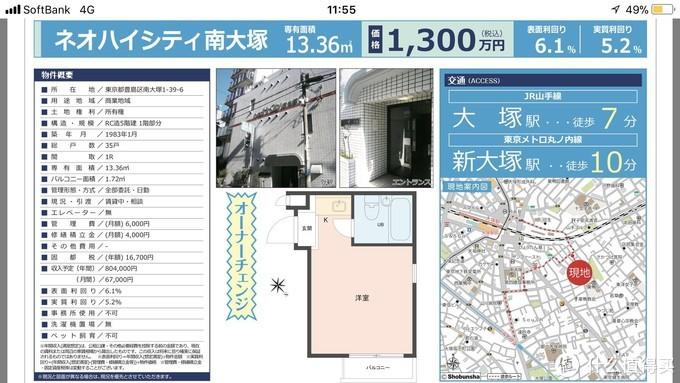 日本房产的修缮费和管理费,可以避免房屋老化!