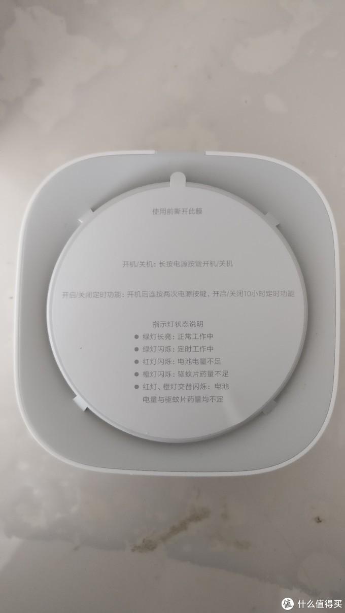 米家驱蚊器基础版开箱