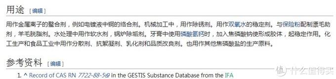 焦磷酸钠的用途(来源:维基百科)