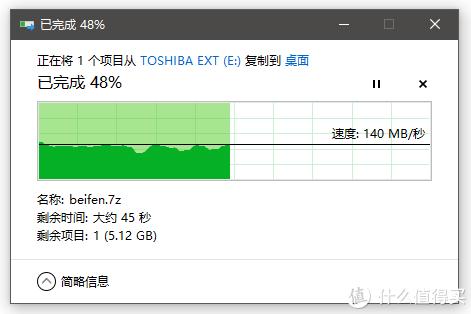 数据存储利器 东芝2TB A3移动硬盘