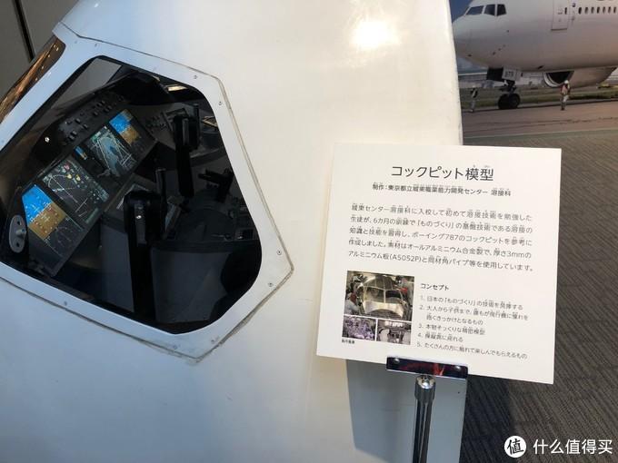 明日之空,日本之翼     日本航空SKY MUSEUM半日游