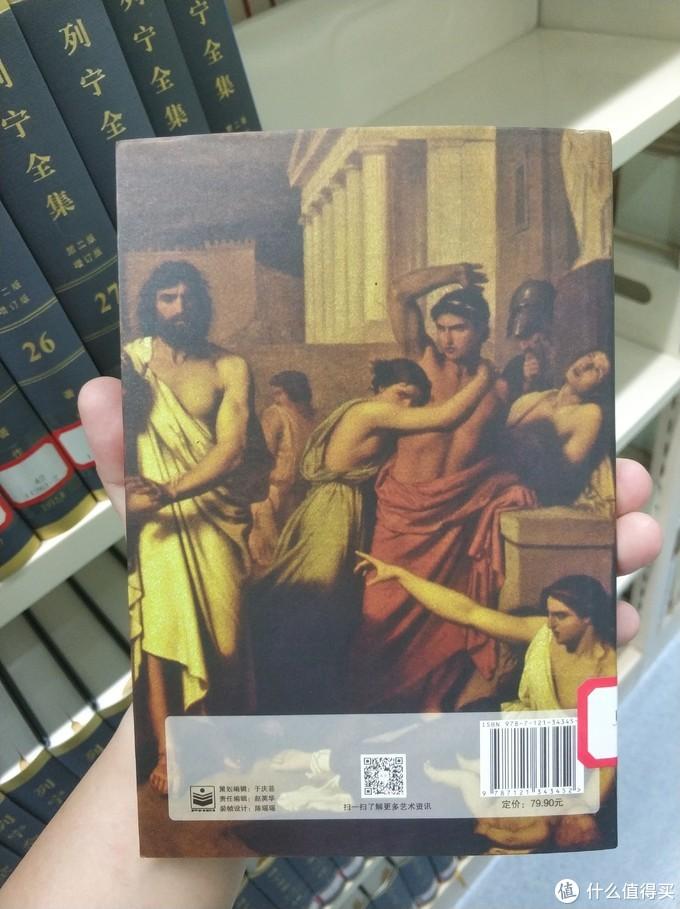 图书馆猿の2019读书计划36:《名画中的希腊神话》